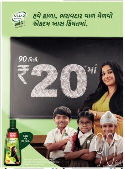 nihar-shanthi-super-saver-pack-90-m-rupees-20-only-ad-gujarat-samachar-ahmedabad-26-06-2021