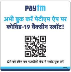 paytm-abhi-book-kare-paytm-app-per-covid-19-vaccine-slot-ad-amar-ujala-delhi-13-06-2021