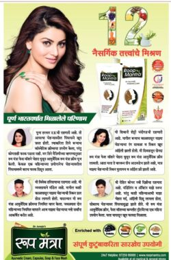 roop-mantra-ayurvedic-cream-capsules-soap-and-face-wash-ad-lokmat-mumbai-19-06-2021