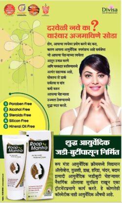 roop-mantra-beauty-cream-ad-lokmat-mumbai-27-06-2021