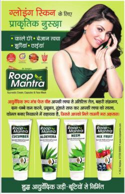 roop-mantra-cucumber-aloevera-neem-mix-fruit-ad-amar-ujala-delhi-26-06-2021