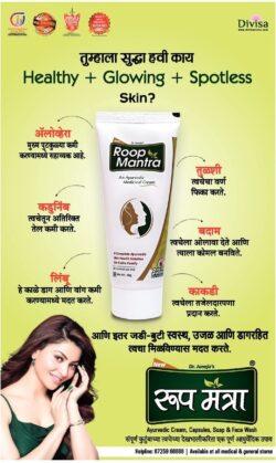 Roop-Mantra-Healthy-Glowing-Spotless-Skin-Ad-Lokmat-Mumbai-25-06-2021