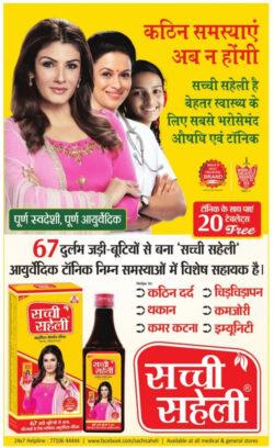 sacchi-saheli-tonic-ke-sath-paye-20-tablets-free-ad-amar-ujala-delhi-26-06-2021