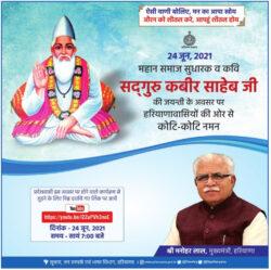 sadguru-kabir-saheb-ji-ki-jayanthi-by-shree-manohar-lal-chief-minister-haryana-ad-amar-ujala-delhi-24-06-2021