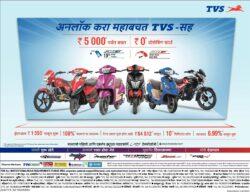 tvs-radoon-scooty-pept-jupiter-ntorq-zesc-star-city-ad-lokmat-mumbai-16-06-2021