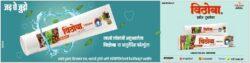 vithoba-herbal-tooth-paste-ad-lokmat-mumbai-23-06-2021