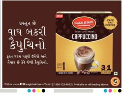 wagh-bakri-instant-coffeee-premix-cappuccino-ad-gujarat-samachar-ahmedabad-27-06-2021