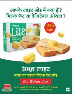 amul-lite-milk-fat-bread-spread-100g-rs-40-ad-dainik-bhaskar-bhopal-4-7-2021