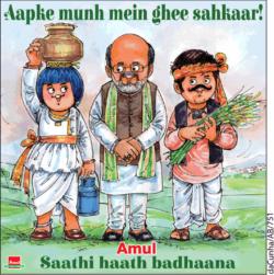 Amul Saathi Haath Badhaana Aapke Munh Mein Ghee Sahkaar