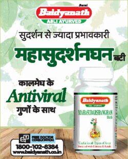 baidyanath-maha-sudershan-ghan-antiviral-guno-ke-sath-ad-dainik-jagran-lucknow-27-6-2021