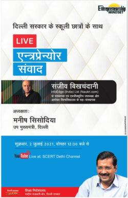 delhi-sarkar-ke-schooli-chatro-ki-sath-live-enterpreneur-sanvad-ad-amar-ujala-delhi-02-07-2021