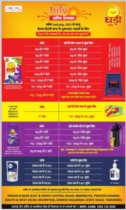 ghadi-july-scheme-dhamaka-ad-amar-ujala-delhi-02-07-2021