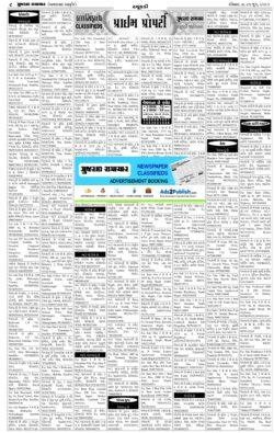 gujarat-samachar-20-6-2021-property-classified-paper