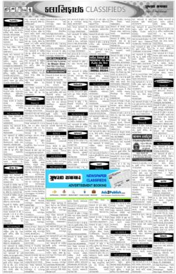 gujarat-samachar-classified-paper-of-20-6-2021