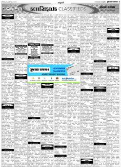 gujarat-samachar-classified-paper-of-27-6-2021