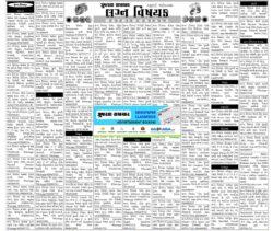 gujarat-samachar-lagna-vishayak-matrimonial-epaper-of-12-6-2021