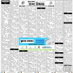 gujarat-samachar-lagna-vishayak-matrimonial-epaper-of-19-6-2021