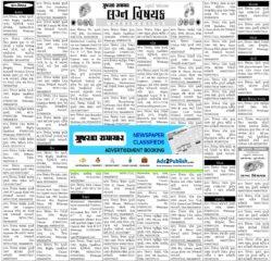 gujarat-samachar-lagna-vishayak-matrimonial-epaper-of-22-5-2021