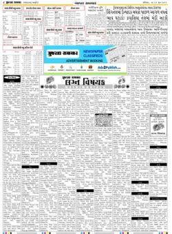 gujarat-samachar-lagna-vishayak-matrimonial-epaper-of-26-6-2021