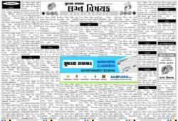 gujarat-samachar-lagna-vishayak-matrimonial-epaper-of-29-5-2021