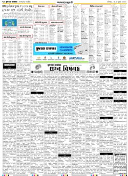 gujarat-samachar-lagna-vishayak-matrimonial-epaper-of-3-7-2021