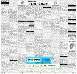 gujarat-samachar-lagna-vishayak-matrimonial-epaper-of-5-6-2021