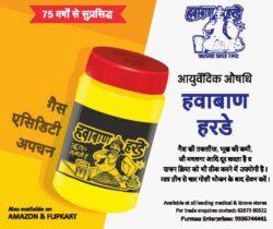 hawaban-harde-gas-acidity-apchan-se-rahat-ad-dainik-jagran-lucknow-27-6-2021
