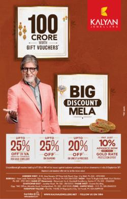 Kalyan Jewellers 100 Crore Worth Gift Vouchers Big Discount Mela featuring Amitabh Bachchan