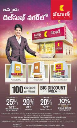 kalyan-jewellers-big-discount-mela-100-crore-worth-gift-vouchers-nagarjuna-ad-eenadu-hyderabad-9-7-2021