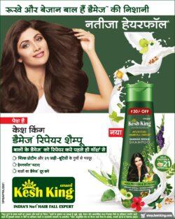 kesh-king-damage-repair-shampoo-rs-30-off-shilpa-shetty-ad-dainik-jagran-lucknow-3-7-2021