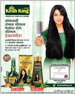 kesh-king-indias-no-1-hair-fall-expert-ad-lokmat-mumbai-02-07-2021
