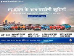 maruti-suzuki-arena-har-drive-ke-saath-barsegi-khushiya-ad-hindi-milap-6-7-2021