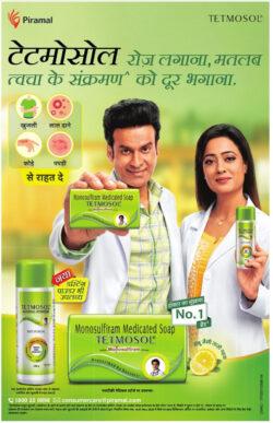 piramal-tetmosol-monosulfiram-medicated-soap-ad-amar-ujala-delhi-02-07-2021