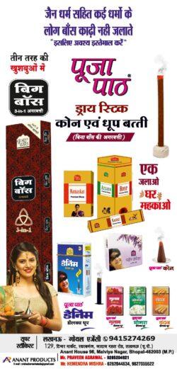 pooja-path-dry-stick-cone-and-dhoop-batti-ad-dainik-jagran-lucknow-4-7-2021