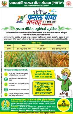 pradhan-mantri-fasal-beema-yojna-fasal-beema-saptha-ad-dainik-jagran-lucknow-4-7-2021