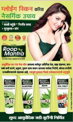 roop-mantra-cucumber-aloevera-neem-mix-fruit-ad-lokmat-mumbai-02-07-2021