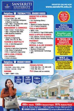 sanskriti-university-multiple-scholarship-schemes-available-ad-dainik-jagran-lucknow-8-7-2021