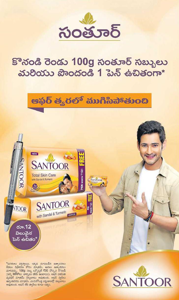santoor-buy-2-100g-santoor-soaps-and-get-1-pen-free-mahesh-babu-ad-eenadu-hyderabad-11-7-2021