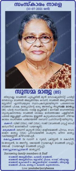 summa-mathew-obituary-ad-malayala-manorama-kochi-9-7-2021
