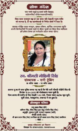 swargiya-srimathi-mohini-singh-shok-sandesh-ad-dainik-jagran-27-6-2021