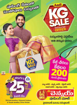 the-chennai-shopping-mall-aadi-k-g-sale-once-in-a-year-offer-ad-eenadu-hyderabad-3-7-2021