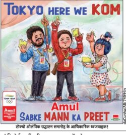 tokyo-here-we-kom-amul-sabke-mann-ka-preet-ad-dainik-bhaskar-bhopal-7-7-2021